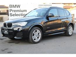 BMW X3 xドライブ20d Mスポーツ ディーゼルターボ 4WD HUD ACC TV 四駆 電動シート 電動Rゲート