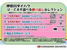 神奈川ダイハツU-CAR選べる乗り出しセレクション!4つのコースからお好きなコースをお選びいただけます。実施期間2021年4月1日?2021年6月末まで!