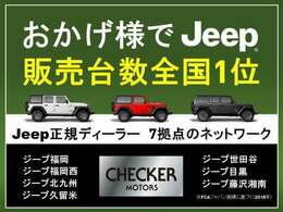 ◆おかげ様でJeep販売台数全国1位◆