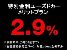 ◆特別低金利2.9%フェア実施中◆