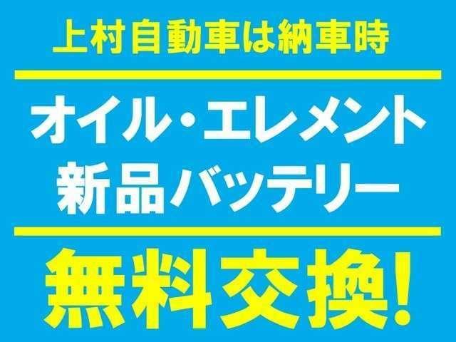 エンジンオイル・エレメント・新品バッテリ-無料交換納車時