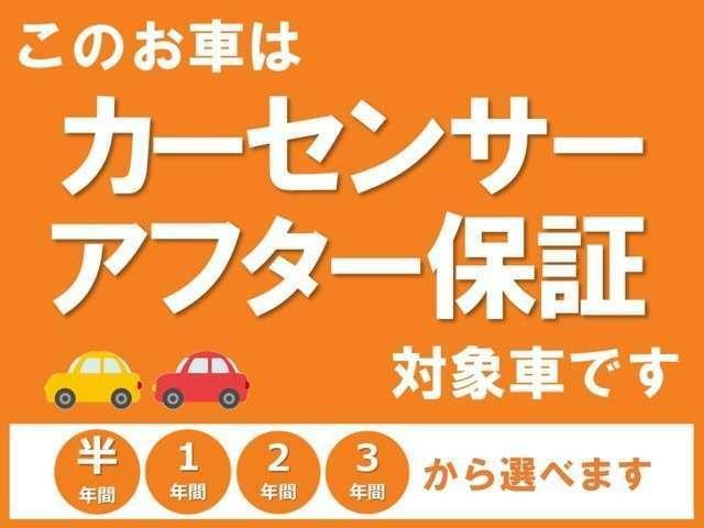 このお車はカーセンサーアフター対象車です!半年保証、1年保証、2年保証、3年保証の中からお選び下さい!