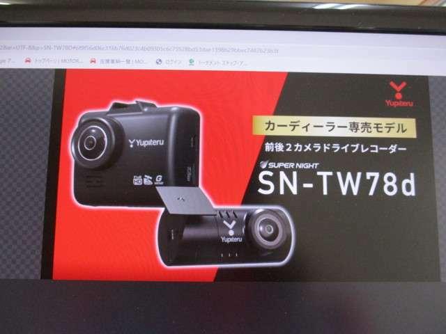 今大人気のユピテル2カメラで前後記録ドライブレコーダーをプレゼントしちゃいます!事故時の位置・日時・速度情報など!煽り運転にもバッチリ後ろも取って証拠として使えます!取り付け工賃も無料です!