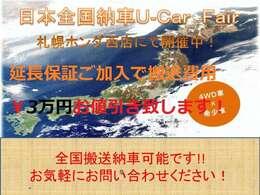 搬送キャンペーン!!ご購入時延長保証添付して頂いた場合搬送費用を3万円お値引き致します!!※他キャンペーン、クーポンとの併用は出来ません。