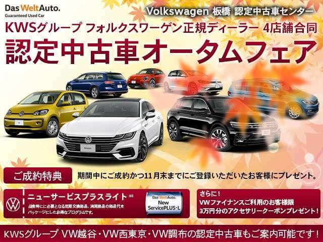 KWSグループ4店舗合同認定中古車オータムフェア!11月末までにご登録のお客様にプレゼント!!