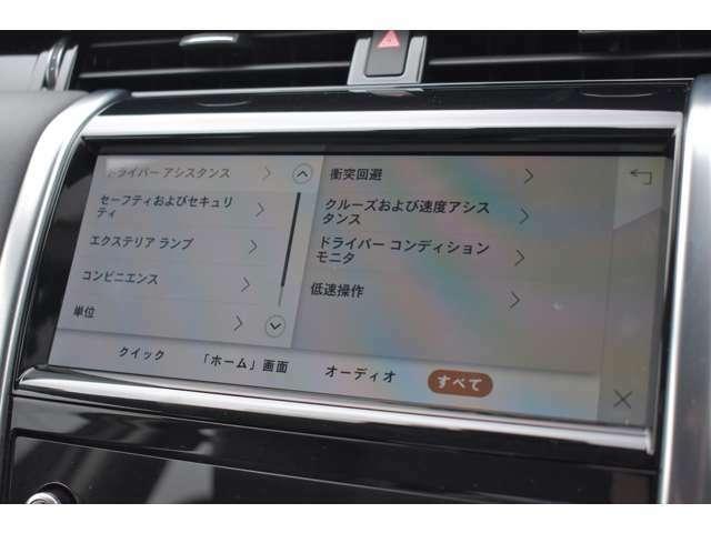 各種ドライバーアシスト機能の設定もこちらで設定可能です。