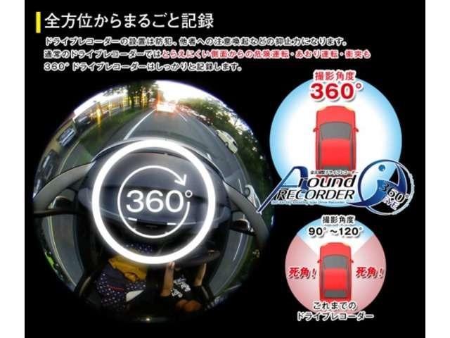 Bプラン画像:■今なら、『国産メーカー360度対応ドライブレコーダー』を格安にてお取り付け致します♪