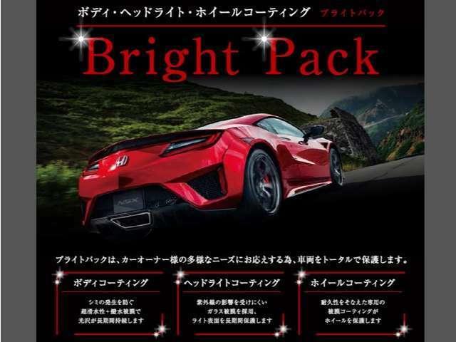 Bプラン画像:ブライトパックは、カーオーナー様の多様なニーズにお応えする為、車両をトータルで保護します。(フィット・S2000・インサイト・CR-Z)