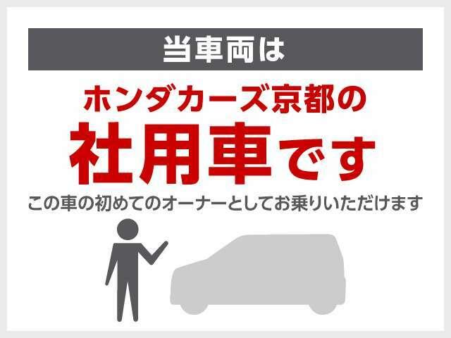弊社で使用していた社用車です!ディーラー車になるので、安心してお使いいただけます。