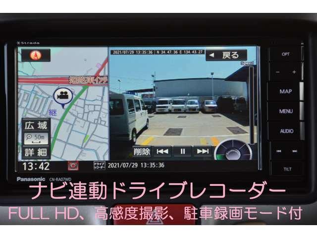 ナビ連動ドライブレコーダー付き!HD画質で録画した映像をナビの画面で再生、ファイル操作や設定もナビ画面で簡単にできます♪駐車中に振動を検知して自動で録画を開始する「駐車録画モード」搭載です^^