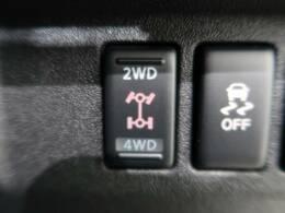 2WDと4WDを切り替えが可能です♪