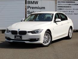 BMW 3シリーズ 320i ラグジュアリー 認定中古車 黒レザーシート ヒーター付