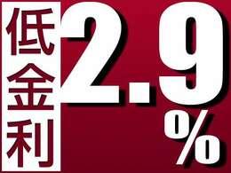 特別低金利2.9%でご案内しております!お買い得なこの機会にぜひご検討して頂ければと思います