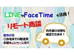全国のお客様に向けて販売可能です。♪日本全国どの地域にも納車可能です♪掲載画像ではわからない傷、程度のご説明、気になる箇所の追加写真の案内も可能です♪