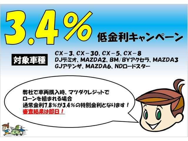 3.4%私共窓口ひとつ!楽々低金利!