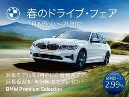 【BMW認定中古車】春のドライブ・フェア。商談で記念品をプレゼント。