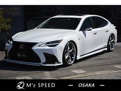 レクサス LS の中古車 500h Fスポーツ 大阪府東大阪市 1534.7万円