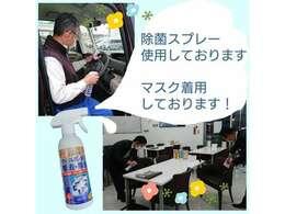ホンダカーズ埼玉全店は除菌スプレーを使用しております。キッズスペースや店内、貸出代車も除菌しております。スタッフはマスク着用の徹底、店内の定期的な換気もしておりますので安心してご来店ください。