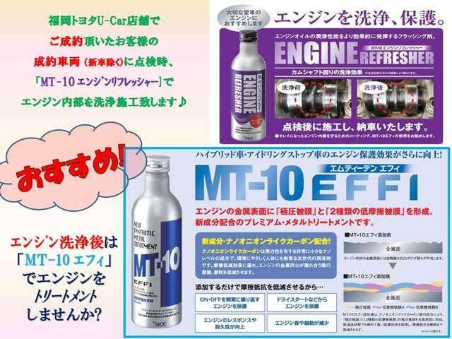 Aプラン画像:福岡トヨタではご成約(中古車)車両の点検時にMT-10エンジンリフレッシャーを施工致します♪エンジン内部洗浄後は「MT-10エフィ」でエンジン保護効果がさらに向上するトリートメントをしませんか?オススメです♪