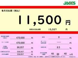クレジット払いの提案書です。手数料と詳細につきましては担当営業よりご説明いたします。