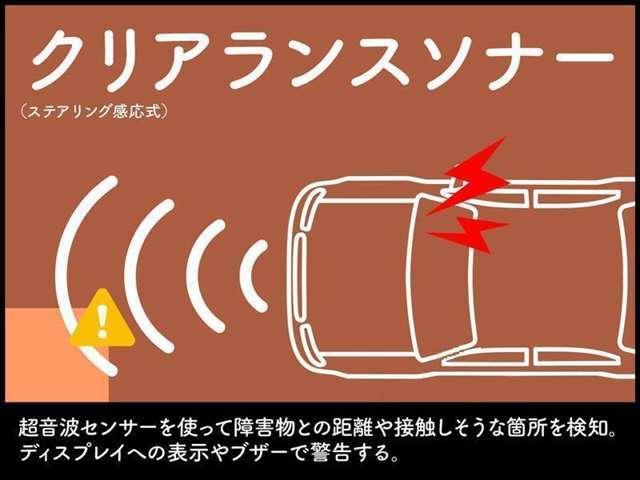 【クリアランスソナー】超音波センサーを利用して、車両のコーナー部や前・後方の障害物を検知。障害物との距離をインフォメーションディスプレイに表示し、同時にブザーでドライバーに注意を促します。