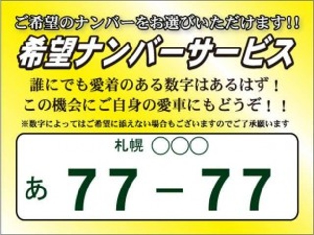 Aプラン画像:希望の数字(4ケタ)が選べます♪思い出の番号や昔の車のナンバーなど選んでください。(一部のナンバーは抽選となりますので詳しくはお問合せください)