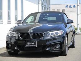 BMW 2シリーズカブリオレ 220i Mスポーツ ファストトラックP・ハーマンカードン・ALC