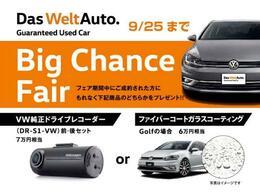 Big Chance Fair!フェア中にご成約された方にVW純正ドライブレコーダー(前後)またはファイバーコートガラスコーティングのどちらかをプレゼント致します。