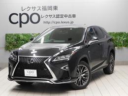 レクサス RX 200t Fスポーツ CPO認定中古車