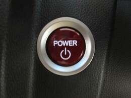 エンジンの始動OFFはボタン一つで簡単にできます。