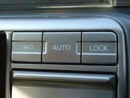 燃費性能に優れる「2WD」、自動的に前後トルク配分を行う「AUTO」、高い走破性を発揮する「LOCK」の3つのモードを、スイッチ操作で簡単に切り換えられます!