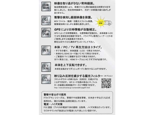 Aプラン画像:映像を取り逃さない常時録画。衝撃を検知して録画映像を保護。