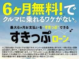 ◆最大6ヶ月お支払いをスキップできる、スキップローン登場!!【お問い合わせいただければローンの審査もご案内が可能です!お気軽にガリバー東大阪店までお問い合わせください!!】