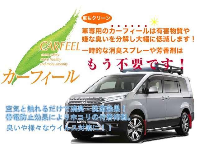 Bプラン画像:空気と触れるだけで消臭・除菌効果!快適な車内!空気触媒カーフィール!消臭スプレーや芳香剤はもう不要!!今、話題のインテリアコーティング!車内を快適に保ちます!!