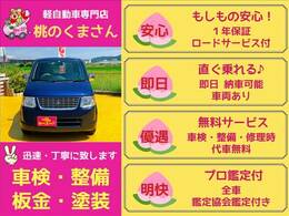 車は購入後からが大事。いざというときの代車無料・ロードサービス・保証付、ご購入の方優遇・充実 アフターサービス豊富 特典満載 キーレス 電格ミラー Wエアバック CD オートマ 充実装備の ekワゴン