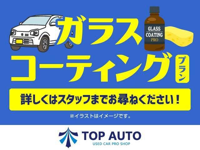 Bプラン画像:専門スタッフが丁寧に仕上げます!普通車Mサイズで44,000円~です♪各コーティングメーカー取り扱い可能です♪詳細は店舗までご確認ください。