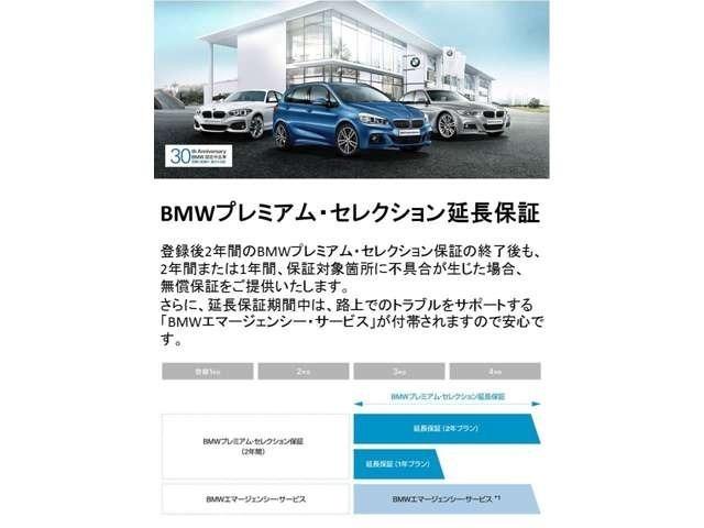 Bプラン画像:「BMW プレミアム・セレクション延長保証」をご契約いただくと、登録後2年間のBMW プレミアム・セレクション保証の終了後も、最大2年間、保証対象箇所に不具合が生じた場合、無償修理をご提供いたします。