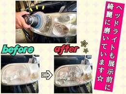 お車の印象を大きく左右するヘッドライトも機械を使用し磨いた上で展示しております☆