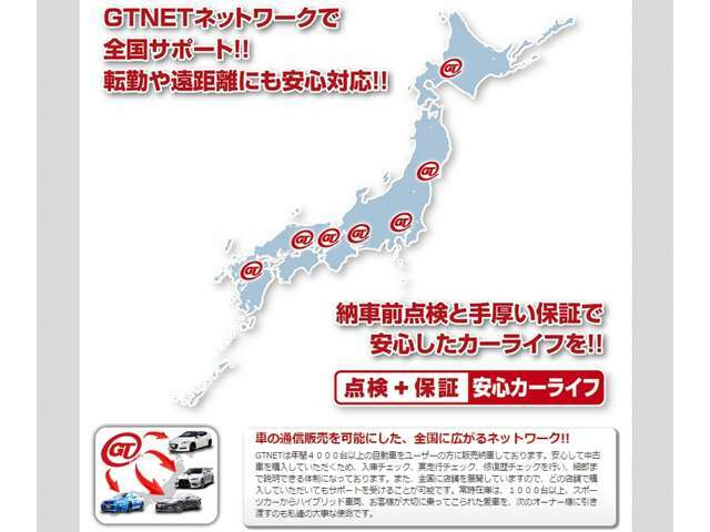 Aプラン画像:遠方販売が可能です!GTNETの全国に広がるネットワークで転勤や遠距離にも安心対応!お客様の毎日の安心・安全と、快適で楽しいカーライフを全国のお客様にお届け致します!
