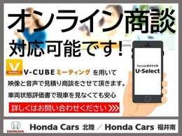 遠方の方でもオンラインでお車を確認することができます!