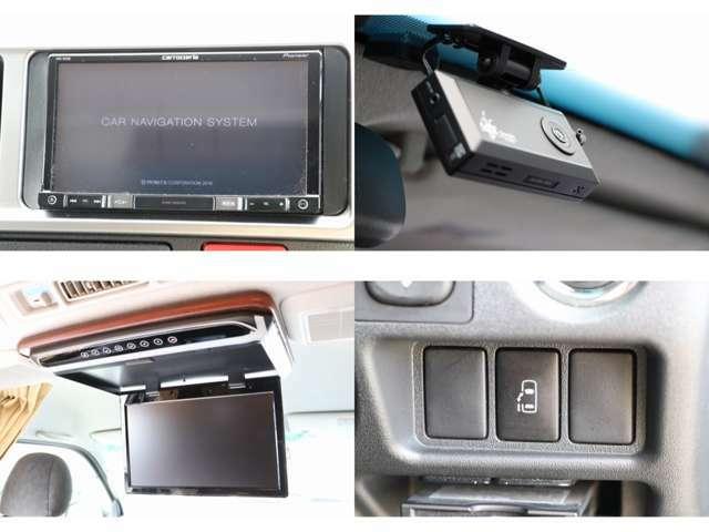 カロッツェリアナビ フルセグTV DVD・CD・SD再生 Bluetooth接続 バックカメラ フリップダウンモニター ドライブレコーダー 電動スライド スマートキー 100V電源