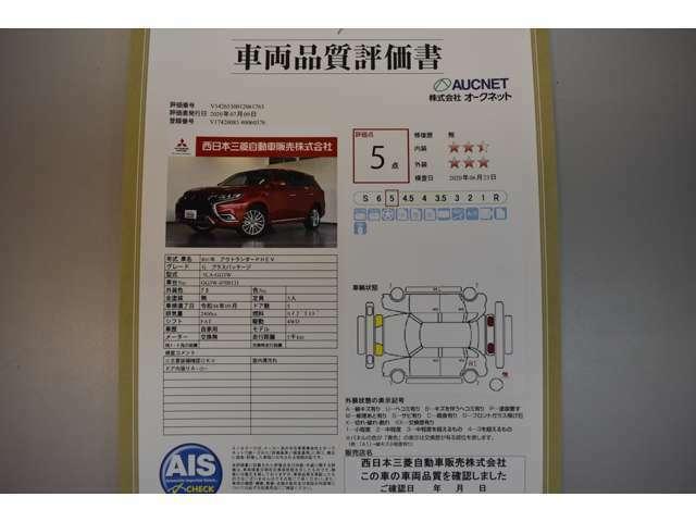 AIS社の車両検査済み!総合評価5点(評価点はAISによるS~Rの評価で令和2年6月現在のものです)☆お問合せ番号は40060376です♪