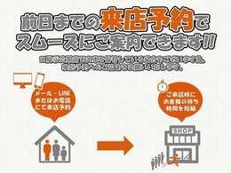 ◆店頭に並んでいないお車もございます。在庫確認と感染症予防の観念から事前の来店予約にご協力をお願い申し上げます◆