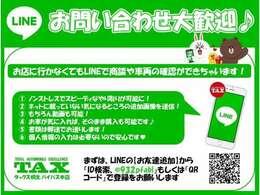 ◆ご来店が難しい方や、追加画像をご希望のお客様はLINEやメールでの返答も可能です!身近なLINEでお気軽にお問い合わせくださいませ◆