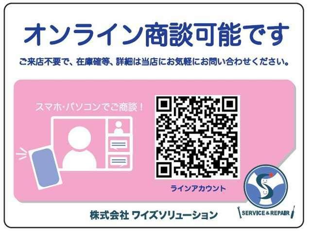 オンライン商談可能です。 LINEの他にも各種SNS対応可能です。