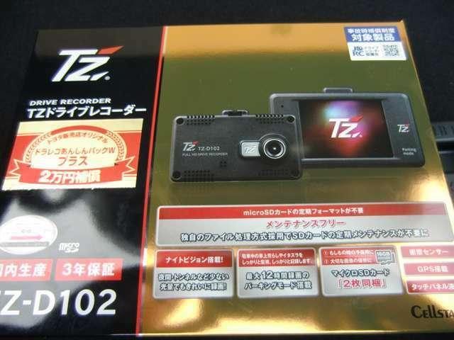 Bプラン画像:弊社がお勧めするドラレコは「T'Z」の商品です。フロントのみのタイプと前後録画する2カメラタイプが御座います。