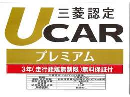 こちらの車両は、『三菱認定プレミアム U-CAR』です!36ヶ月間・走行距離無制限の保証が付いてます!さらに、最長48ヶ月間まで保証をお付けいただけます!!