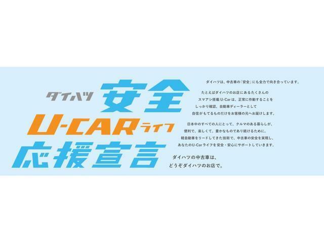 神奈川ダイハツ安全U-CARライフ応援宣言!!スタッフ一同皆様のカーライフを応援します!!中古車は、どうぞダイハツのお店で!!