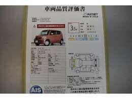 AIS社の車両検査済み!総合評価3.5点(評価点はAISによるS~Rの評価で令和2年8月現在のものです)☆お問合せ番号は40070235です♪