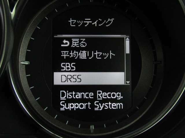 車間認知支援システム (DRSS) は、車速が約30 km/h以上のとき、レーダーセンサー (フロント) が前方車との車間距離を計測し、マルチインフォメーションディスプレイに表示します。